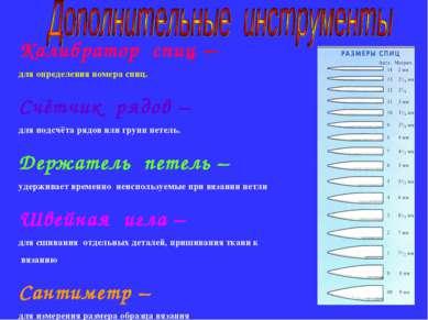 Калибратор спиц – для определения номера спиц. Счётчик рядов – для подсчёта р...