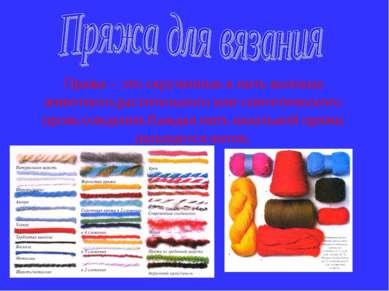 Пряжа – это скрученные в нить волокна животного,растительного или синтетическ...