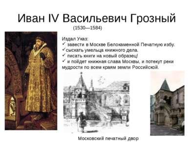 Иван IV Васильевич Грозный (1530—1584) Издал Указ: завести в Москве Белокамен...