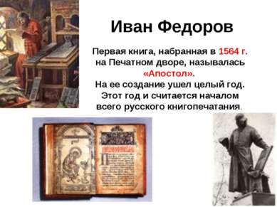 Иван Федоров Первая книга, набранная в 1564 г. на Печатном дворе, называлась ...