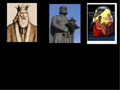 Киевский князь Ярослав Мудрый (1019-1054 г. ) «Великая польза бывает от книжн...