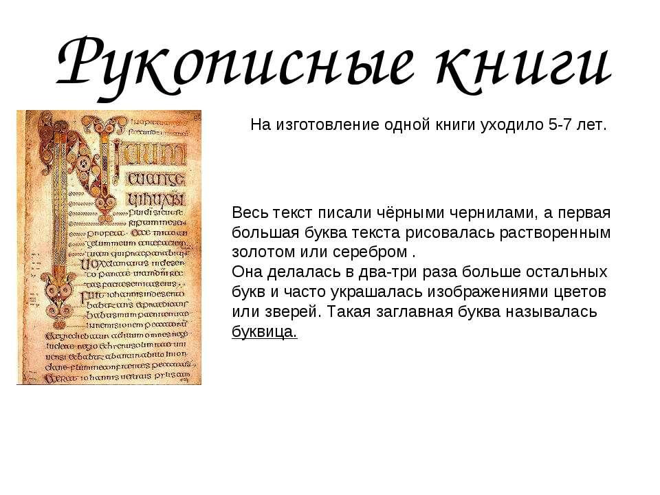 Рукописные книги На изготовление одной книги уходило 5-7 лет. Весь текст писа...