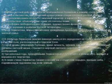 3 1) Картина русской действительности, изображённая Пушкиным в романе, столь ...