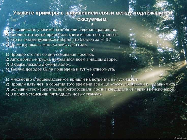 Укажите примеры с нарушением связи между подлежащим и сказуемым. 5 1) Большин...