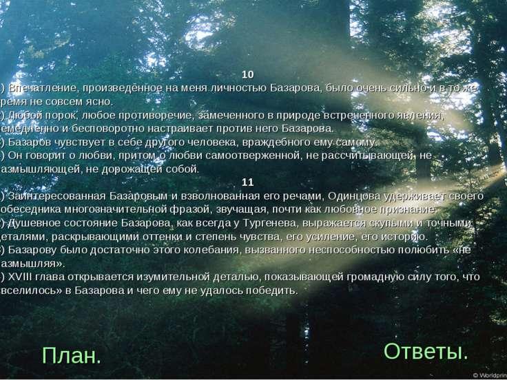 10 1) Впечатление, произведённое на меня личностью Базарова, было очень сильн...