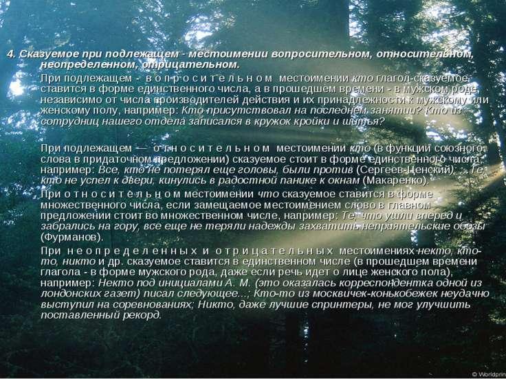 4. Сказуемое при подлежащем - местоимении вопросительном, относительном, неоп...