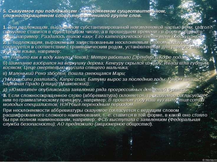 5. Сказуемое при подлежащем - несклоняемом существительном, сложносокращенном...