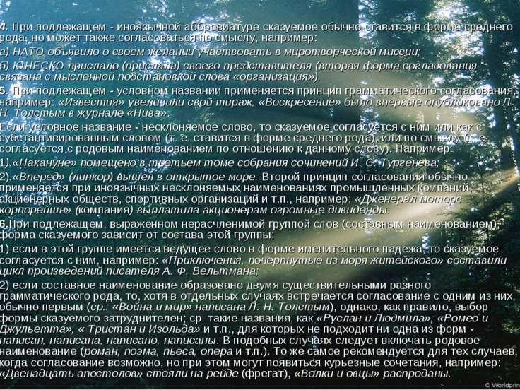 4. При подлежащем - иноязычной аббревиатуре сказуемое обычно ставится в форме...
