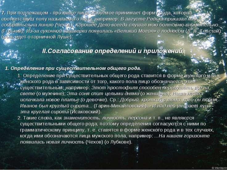 7. При подлежащем - прозвище лица сказуемое принимает форму рода, которая соо...