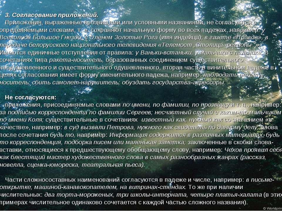 3. Согласование приложений. Приложения, выраженные прозвищами или условными н...