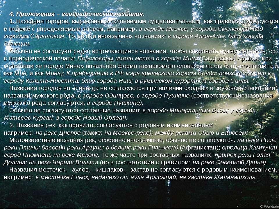 4. Приложения – географические названия. 1. Названия городов, выраженные скло...