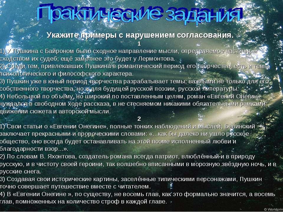 Укажите примеры с нарушением согласования. 1 1) У Пушкина с Байроном было схо...