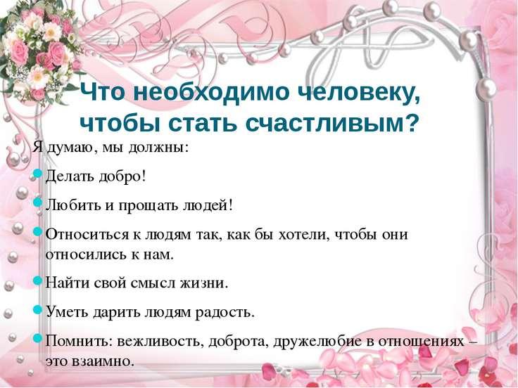 Что необходимо человеку, чтобы стать счастливым? Я думаю, мы должны: Делать д...