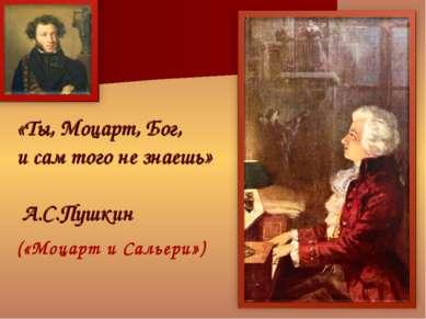 «Ты, Моцарт, Бог, и сам того не знаешь» А.С.Пушкин («Моцарт и Сальери»)