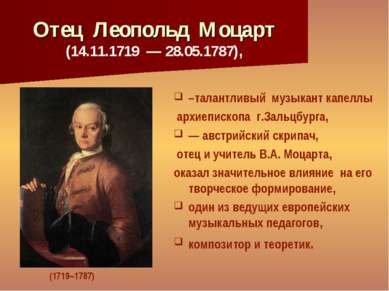 Отец Леопольд Моцарт (14.11.1719 — 28.05.1787), –талантливый музыкант капеллы...