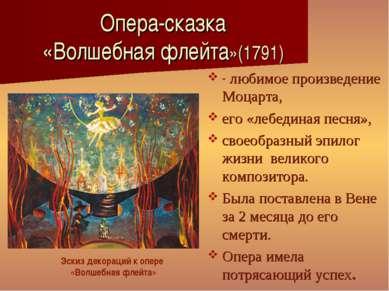 Опера-сказка «Волшебная флейта»(1791) - любимое произведение Моцарта, его «ле...