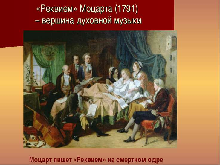 «Реквием» Моцарта (1791) – вершина духовной музыки Моцарт пишет «Реквием» на ...