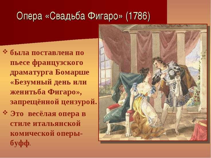 Опера «Свадьба Фигаро» (1786) была поставлена по пьесе французского драматург...