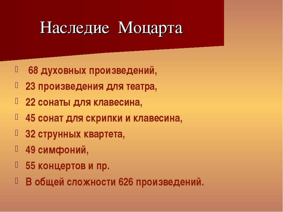 Наследие Моцарта 68 духовных произведений, 23 произведения для театра, 22 сон...