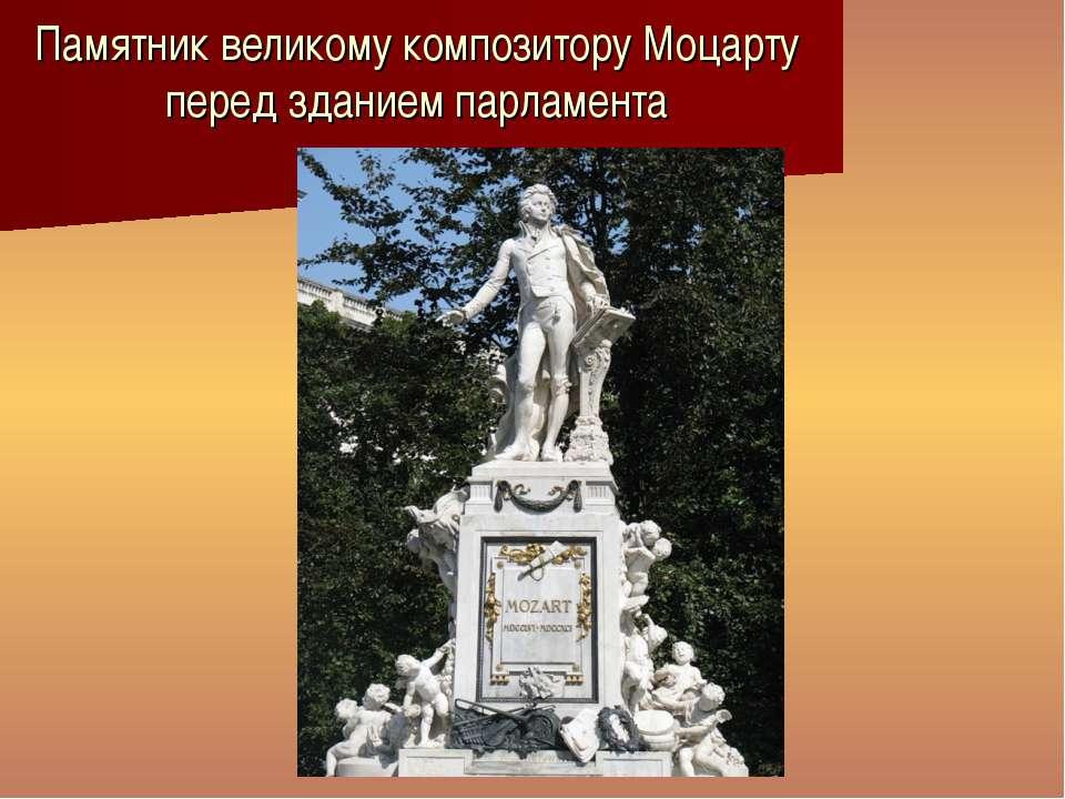 Памятник великому композитору Моцарту перед зданием парламента