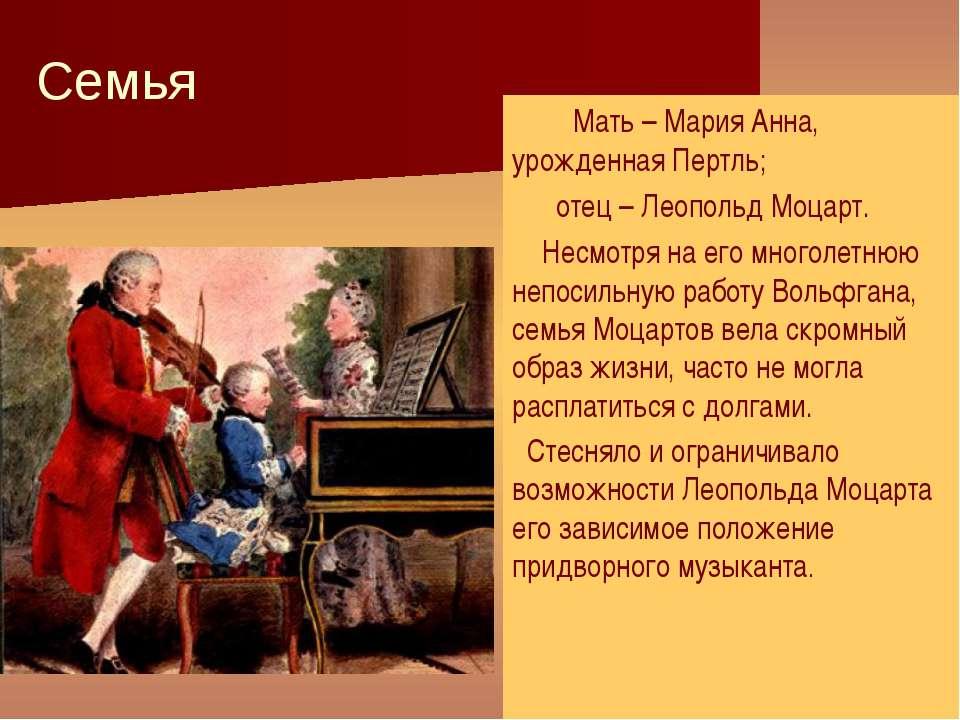Семья Мать – Мария Анна, урожденная Пертль; отец – Леопольд Моцарт. Несмотря ...