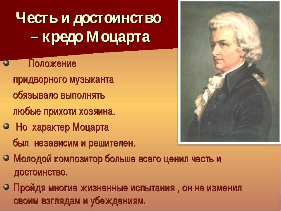 Честь и достоинство – кредо Моцарта Положение придворного музыканта обязывало...