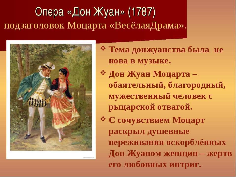 Опера «Дон Жуан» (1787) подзаголовок Моцарта «ВесёлаяДрама». Тема донжуанства...