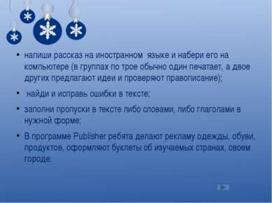 Год Название мероприятия Количество участников Результат 2007-2008 Школьная н...