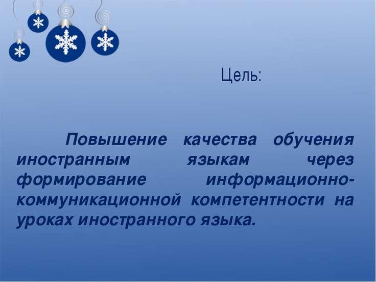 Цель: Повышение качества обучения иностранным языкам через формирование инфор...