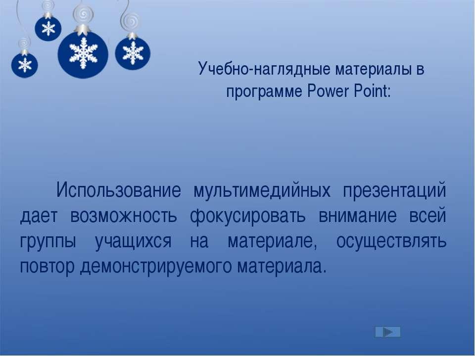 Опыт работы 2006-2007 Областной семинар «Приоритетные направления деятельност...