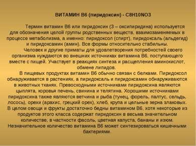 ВИТАМИН В6 (пиридоксин) - C8H10NO3 Термин витамин В6 или пиридоксин (3 – окси...