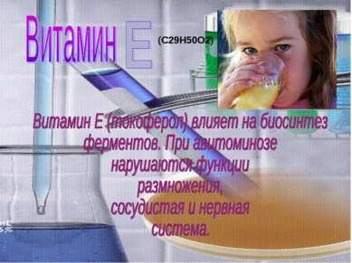 (С29Н50О2)