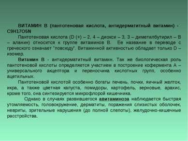 ВИТАМИН В (пантотеновая кислота, антидерматитный витамин) - C9H17O5N Пантотен...