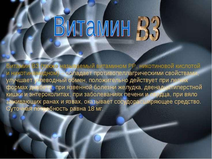 Витамин В3 (также называемый витамином РР, никотиновой кислотой и никотинамид...