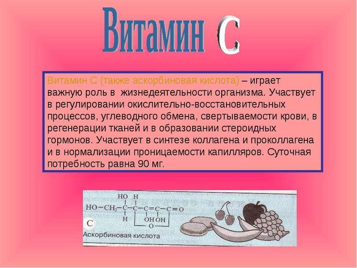 Витамин С (также аскорбиновая кислота) – играет важную роль в жизнедеятельнос...