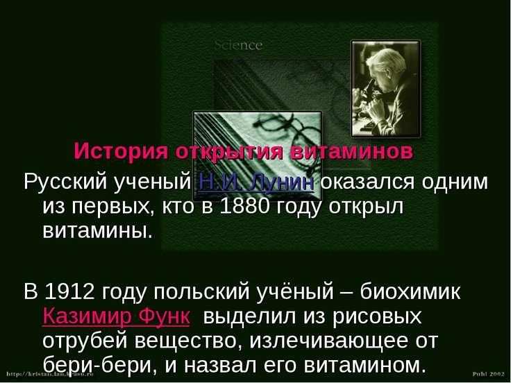 История открытия витаминов Русский ученый Н.И. Лунин оказался одним из первых...