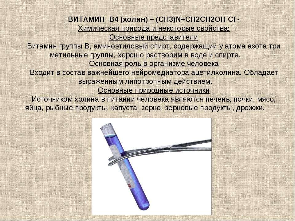 ВИТАМИН В4 (холин) – (CH3)N+CH2CH2OH CI - Химическая природа и некоторые свой...