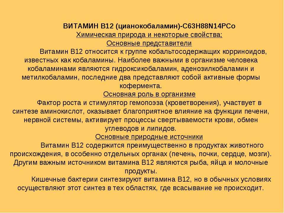 ВИТАМИН В12 (цианокобаламин)-C63H88N14PCo Химическая природа и некоторые свой...
