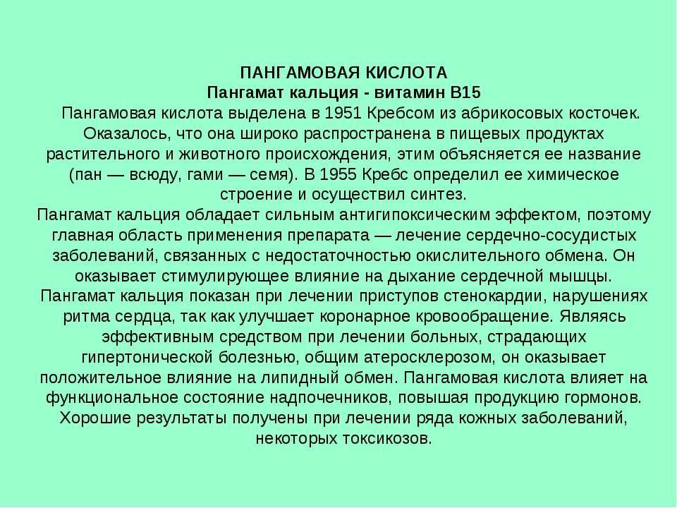 ПАНГАМОВАЯ КИСЛОТА Пангамат кальция - витамин В15 Пангамовая кислота выделена...