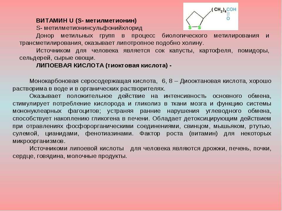 ВИТАМИН U (S- метилметионин) S- метилметионинсульфонийхлорид Донор метильных ...