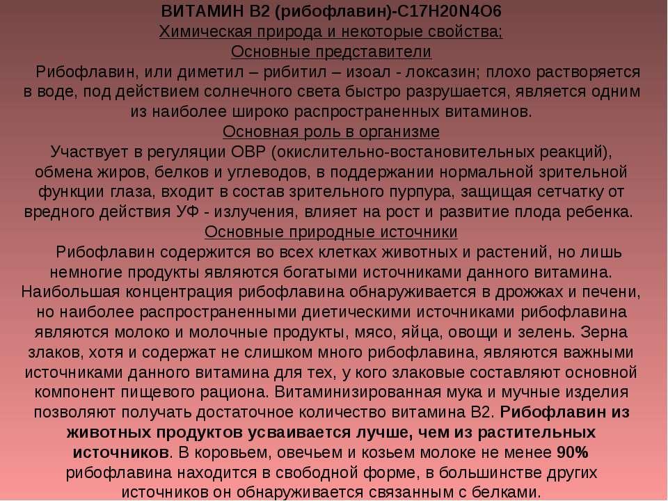 ВИТАМИН В2 (рибофлавин)-C17H20N4O6 Химическая природа и некоторые свойства; О...