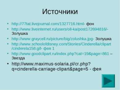 Источники http://77tat.livejournal.com/1327716.html- фон http://www.liveinter...