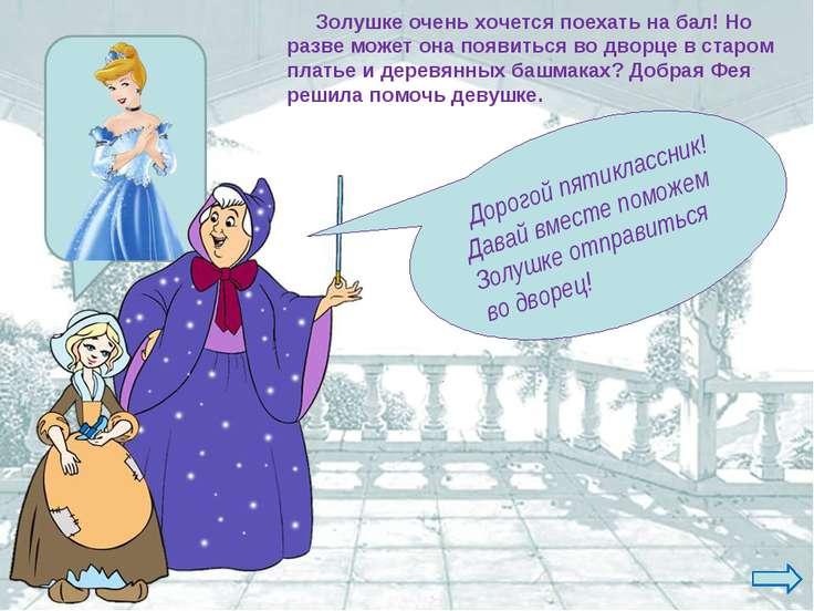 Золушке очень хочется поехать на бал! Но разве может она появиться во дворце ...