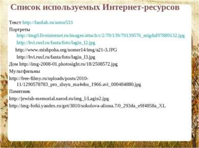 Список используемых Интернет-ресурсов Текст http://fantlab.ru/autor533 Портре...