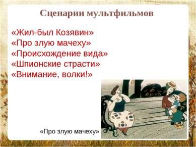 Сценарии мультфильмов «Жил-был Козявин» «Про злую мачеху» «Происхождение вида...