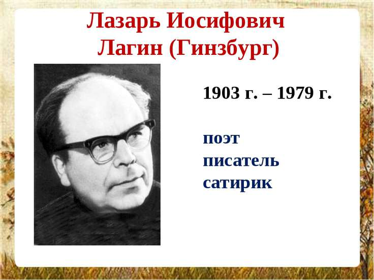 Лазарь Иосифович Лагин (Гинзбург) 1903 г. – 1979 г. поэт писатель сатирик