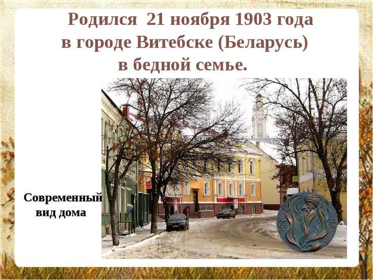 Родился 21 ноября 1903 года в городе Витебске (Беларусь) в бедной семье. ...