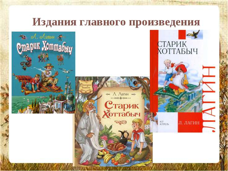 Издания главного произведения