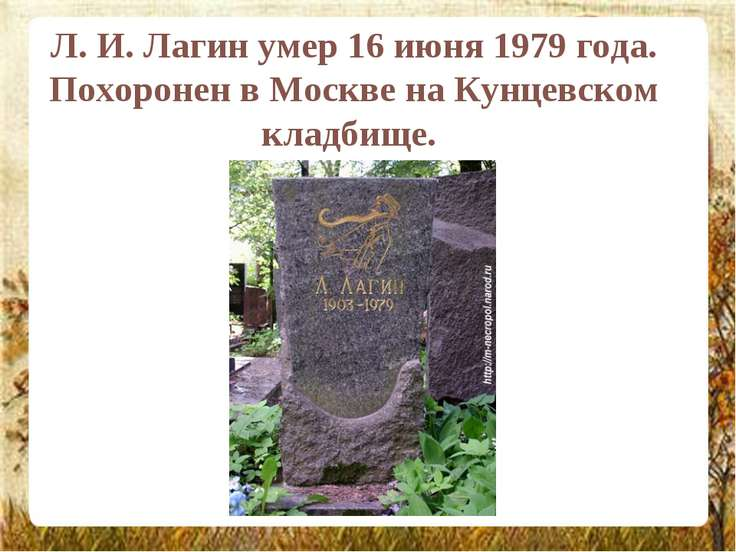 Л. И. Лагин умер 16 июня 1979 года. Похоронен в Москве на Кунцевском кладбище.