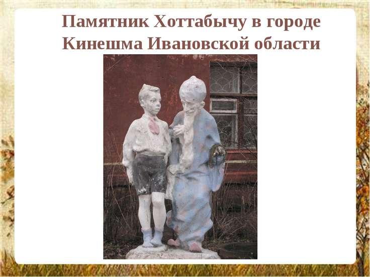 Памятник Хоттабычу в городе Кинешма Ивановской области